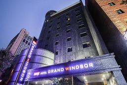 溫莎大酒店 Grand Windsor Hotel