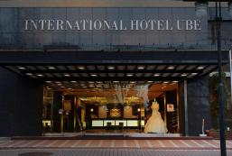 宇部國際酒店 International Hotel Ube