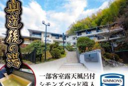 奧道後Livemax度假村 Livemax Resort Okudogo