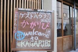 篝火民宿 Guest House Kagaribi