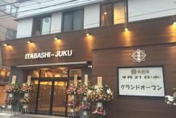 板橋宿東京民宿 TOKYOGUESTHOUSE ITABASHI-JUKU