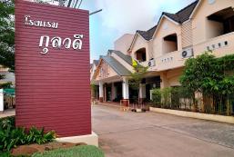 庫爾瓦迪酒店 Kulwadee Hotel