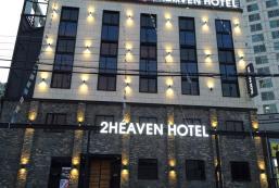 金海雙天堂酒店 2heaven Hotel Gimhae