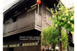 班空旅館 BaanKong Hostel