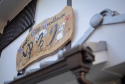 祇園Yururi民宿 Gion Guesthouse Yururi