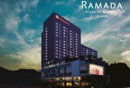 華美達廣場酒店 Ramada Plaza