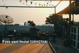 素可泰如你所想旅館 If you want hostel Sukhothai