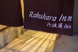 六波羅旅館 Rokuhara Inn