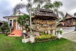 普茹魯恩提瓦度假村 Roongthiwa resort Phurua