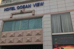 海景酒店 Hotel Ocean View
