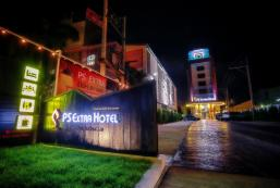 PS艾克斯特拉酒店 Ps Extra Hotel