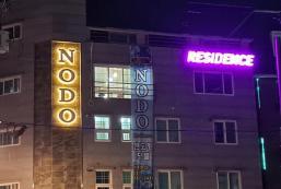 17平方米1臥室獨立屋 (束草港) - 有1間私人浴室 Sokcho Nodo residence & hotel 202(속초 노도레지던스&호텔)