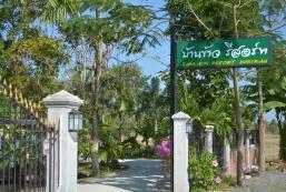 班考度假酒店 Ban Kaow Resort