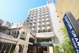 神戶三宮第一大酒店 Daiichi Grand Hotel Kobe Sannomiya