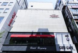 麗景酒店 Regency Hotel