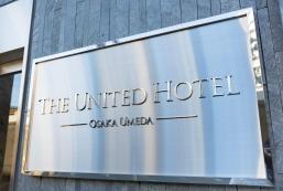 大阪梅田聯合酒店 The United Hotel Osaka Umeda