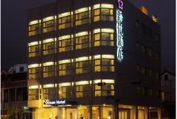 海悅酒店 Ocean Hotel