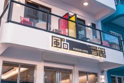 風尚會館 Funson Hotel