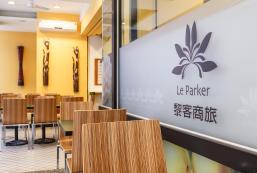 黎客商旅 Le Parker Hotel