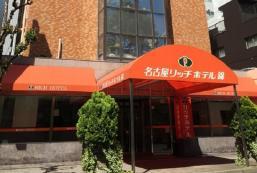 名古屋錦富豪酒店 Nagoya Rich Hotel Nishiki