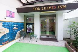 長居四葉旅館 For Leaves Inn Nagai