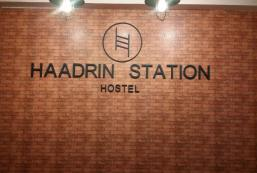 哈德賓站旅館 Haad rin station hostel