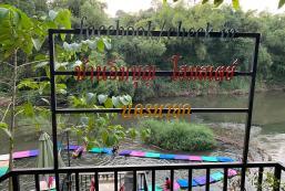 800平方米4臥室別墅 (曼那空那育) - 有2間私人浴室 Baan Imboon Homestay - Baan Rim Nam