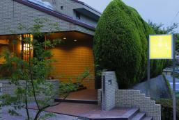 有馬溫泉小都里旅館 Arima Hot spring Ryokan Kotori