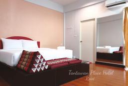 坦塔萬園酒店 Tantawan Place