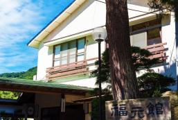 福元館旅館 Ryokan Fukumotokan