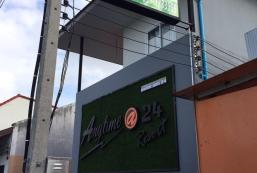 24小時隨時度假村 Anytime at 24 Resort