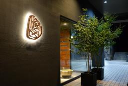 箱根強羅深山旅館 Hakone Gora SHIN-ZAN
