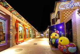 知本城藝術溫泉旅館 Chihpan City