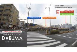 成田達摩旅館 Daruma Guesthouse Narita