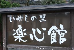 療癒之鄉樂心館旅館 Iyashi no Sato Rakushinkan