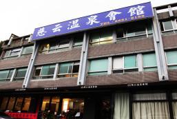慈云溫泉會館 Lovespring Resort