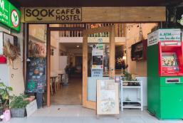 蘇克咖啡館和青年旅舍 SOOK cafe and hostel