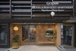 五山酒店&服務式公寓 - 京都東山三條 Gozan Hotel & Serviced Apartment Higashiyama Sanjo, Kyoto