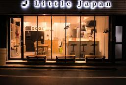 迷你日本旅館 Little Japan