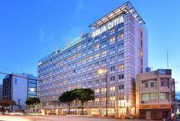 WBF水之都那霸酒店 Hotel Aqua Citta Naha by WBF