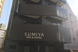 住屋Spa酒店 SUMIYA Spa & Hotel