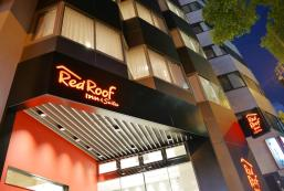 紅色屋頂&套房 - 大阪難波日本橋 Red Roof Inn & Suites Osaka Namba Nippombashi