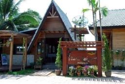 芭帕加利酒店 Baan Pakgasri Hideaway