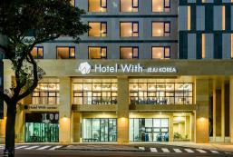 濟州維斯酒店 Hotel With Jeju