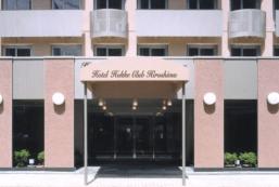 廣島法華俱樂部酒店 Hotel Hokke Club Hiroshima