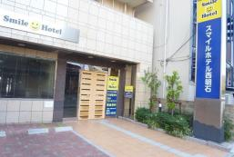 西明石微笑酒店 Smile Hotel Nishiakashi