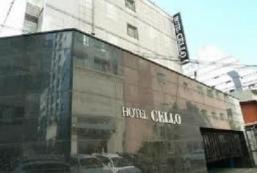 大提琴酒店 Hotel Cello