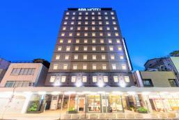 APA酒店 - 新潟古町 APA Hotel Niigata-Furumachi