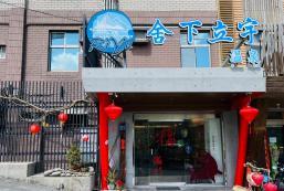 舍下立宇溫泉 Shexia Liyu Hot Spring