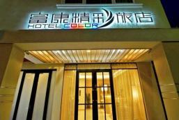 富康精采旅店 Hotel Color